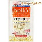 ドギーマン hello! プチチーズ ビーフ味(50g)【ハロー!(hello!)シリーズ】[爽快ペットストア]