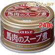 デビフ 馬肉のスープ煮(90g*24コセット)【デビフ(d.b.f)】[爽快ペットストア]