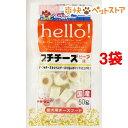 ドギーマン hello! プチチーズ ビーフ味(50g*3コセット)【ハロー!(hello!)シリーズ】[爽快ペットストア]