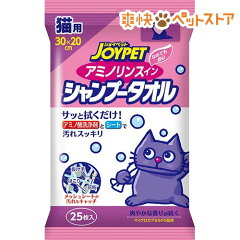 ジョイペット アミノリンスイン シャンプータオル 猫用 / ジョイペット(JOYPET) / 猫 シャンプ...