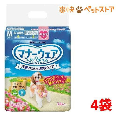 マナーウェア 女の子用 Mサイズ(34枚入*4コセット)【送料無料】[爽快ペットストア]