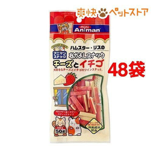ミニアニマン なかよしスナック チーズとイチゴ(50g*48コセット)【ミニアニマン】[爽快ペットストア]