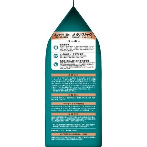 ピュリナワン キャット メタボリックエネルギーコントロール(800g*12コセット)【ピュリナワン(PURINA ONE)】[爽快ペットストア]