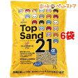 猫砂 トップサンド21アルファ(7L*6コセット)[猫砂 ねこ砂 ネコ砂 おから ペット用品]【送料無料】[爽快ペットストア]