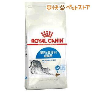 ロイヤルカナン フィーラインヘルスニュートリション インドア(4kg)【HLS_DU】 /【ロイヤルカナン(ROYAL CANIN)】[キャットフード ドライ]