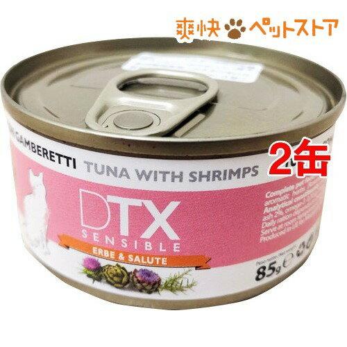 グリーンフィッシュ DTX センシブル キャット缶 ツナ・エビ・ハーブ(80g*2コセット)[爽快ペットストア]