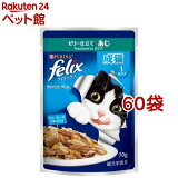 フィリックス やわらかグリル 1歳から成猫用 ゼリー仕立て あじ(70g*60袋セット)【wpq】【qqd】【d_fel】【dalc_felix】【フィリックス】[キャットフード][爽快ペットストア]