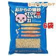 猫砂 ニュートップサンド21(7L*6コセット)[猫砂 おから ねこ砂 ネコ砂 ペット用品]【送料無料】[爽快ペットストア]