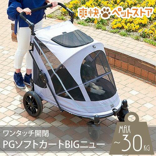 大型犬・多頭用ペットカート PGソフトカートBIGニュー 〜30kg(1台)[爽快ペットストア]:爽快ペットストア
