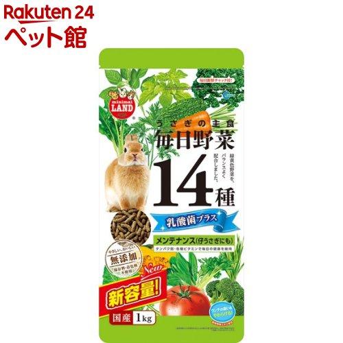 ミニマルランドうさぎの主食毎日野菜14種乳酸菌プラスメンテナンス(1kg)【ミニマルランド】[爽快ペットストア]