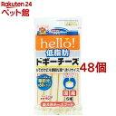 hello! 低脂肪ドギーチーズ(6本入*48コセット)【ハロー!(hello!)】[爽快ペットストア]