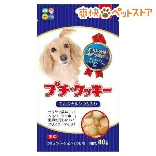 プチクッキー ミルクカルシウム入り(40g)[爽快ペットストア]