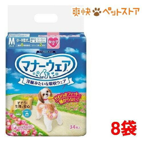 マナーウェア 女の子用 Mサイズ(34枚入*8コセット)【送料無料】[爽快ペットストア]