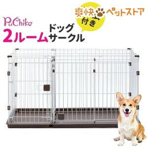 PuChiko ドッグ ツールームサークル 屋根面付(1台)【PuChiko】[サークル 犬 サークル 室内 ペット サークル ケージ]【送料無料】