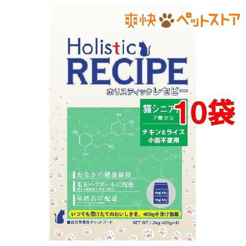 ホリスティックレセピー 猫用 シニア(1.6Kg*10コセット)【ホリスティックレセピー】[爽快ペットストア]