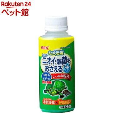カメ水槽の臭い雑菌をおさえる水(120cc)[爽快ペットストア]