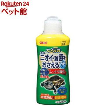 カメ元気 水槽のニオイ・雑菌をおさえる水(300cc)【カメ元気】[爽快ペットストア]