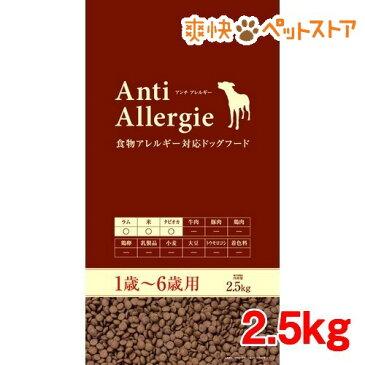 アンチアレルギー 食物アレルギー対応 愛犬用ドライフード 1歳〜6歳用(2.5kg)【アンチアレルギー】[爽快ペットストア]