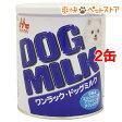 森乳サンワールド ワンラック ドッグミルク(270g*2コセット)【ワンラック(ONELAC)】[ワンラック ドッグミルク 犬 ミルク]【送料無料】[爽快ペットストア]