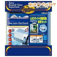 テトララウンドグラスアクアリウムLEDライト付観賞魚飼育セットRG-20LE