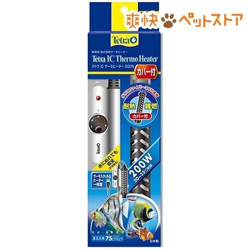 テトラ ICサーモヒーター 200W カバー付(1コ入)【Tetra(テトラ)】[爽快ペットストア]