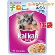 【おススメ】カルカン パウチ 12ヶ月までの子猫用 しらす入りまぐろ(70g*16コセット)【カルカン(kal kan)】[爽快ペットストア]