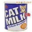 森乳サンワールド ワンラック キャットミルク(270g*2コセット)【ワンラック(ONELAC)】[猫 ミルク]【送料無料】[爽快ペットストア]