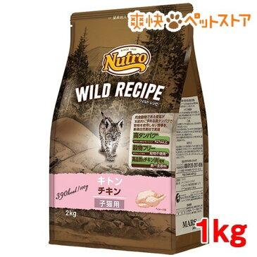 ニュートロ キャット ワイルド レシピ キトン チキン 子猫用(1kg)【d_nutro】【ニュートロ】[爽快ペットストア]