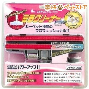 ミラクリーナー プロ M58P☆送料無料☆ミラクリーナー プロ M58P(1コ入)【送料無料】
