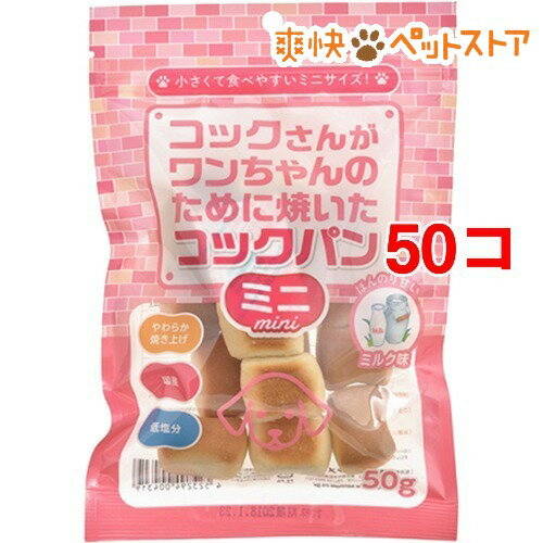 コックさんがワンちゃんのために焼いたコックパン ミニ ミルク味(50g*50コセット)【おやつの達人】[爽快ペットストア]