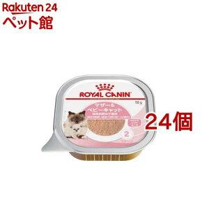 ロイヤルカナン FHN-WET マザー&ベビーキャット(100g*24コセット)【d_rc】【dalc_royalcanin】【ロイヤルカナン(ROYAL CANIN)】[キャットフード][爽快ペットストア]