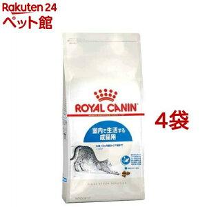 ロイヤルカナン フィーラインヘルスニュートリション インドア(4kg*4コセット)【d_rc】【d_rc15point】【dalc_royalcanin】【ロイヤルカナン(ROYAL CANIN)】[爽快ペットストア]