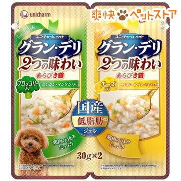 グラン・デリ 2つの味わい パウチジュレ 成犬用 ブロッコリー&チーズ(30g*2コ入)【グラン・デリ】[爽快ペットストア]