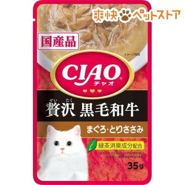 CIAOパウチ 贅沢 黒毛和牛 まぐろ・とりささみ(35g)[爽快ペットストア]