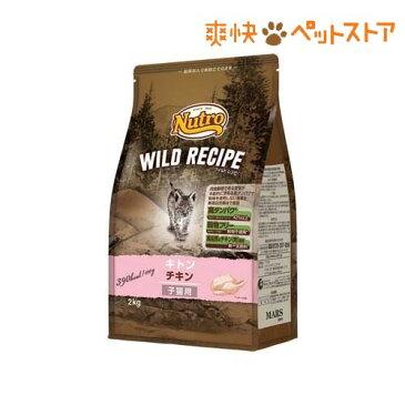 ニュートロ キャット ワイルド レシピ キトン チキン 子猫用(2kg)【d_nutro】【ニュートロ】[爽快ペットストア]