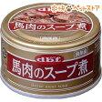 デビフ 馬肉のスープ煮(90g)【デビフ(d.b.f)】[ドッグフード ウェット 缶詰 国産 無着色][爽快ペットストア]