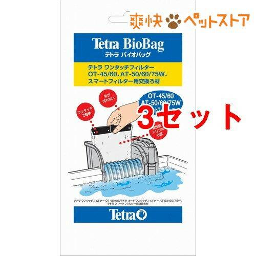テトラ バイオバッグ(1コ入*3コセット)【Tetra(テトラ)】[爽快ペットストア]