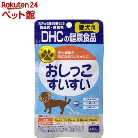 DHC 愛犬用 おしっこすいすい(60粒)【DHC ペット】[爽快ペットストア]
