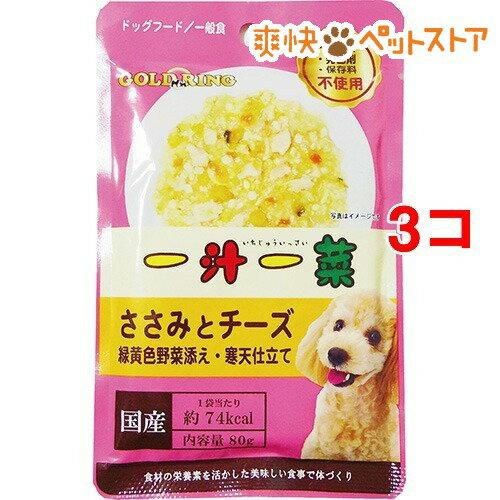 一汁一菜 ささみとチーズ(80g*3コセット)【一汁一菜】[爽快ペットストア]