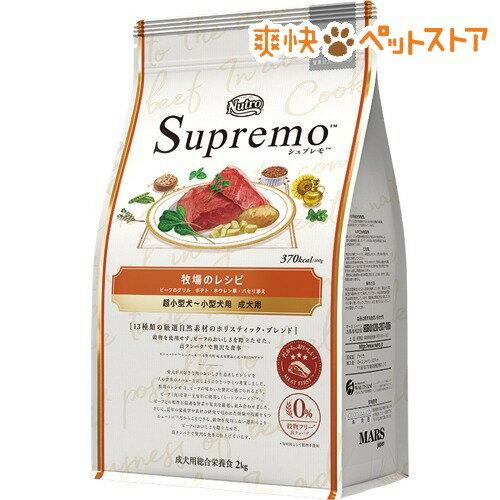 ニュートロ シュプレモ 超小型犬~小型犬用 成犬用 牧場のレシピ ビーフ(2kg)【シュプレモ(Supremo)】[爽快ペットストア]