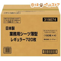 日本製業務用シーツ薄型レギュラー