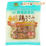 無添加良品 香ばし鶏ささみチップス(120g)【無添加良品】[爽快ペットストア]