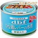 デビフ 国産 ひな鶏レバーの水煮 野菜入り(150g*6缶セット)【デビフ(d.b.f)】[爽快ペットストア]
