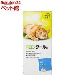 【動物用医薬品】ドロンタール錠 猫用(24錠)[爽快ペットストア]
