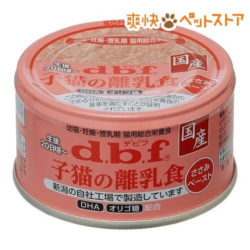 デビフ 子猫の離乳食 ささみペースト(85g)【デビフ(d.b.f)】[爽快ペットストア]