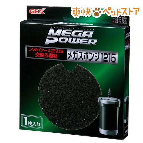 メガパワー GM-18164 メガスポンジ 1215用(1コ入)【メガパワー】[爽快ペットストア]