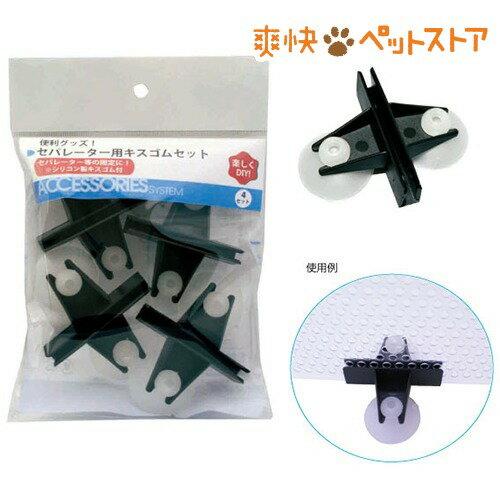 セパレーター用キスゴムセット(4コ入)[爽快ペットストア]