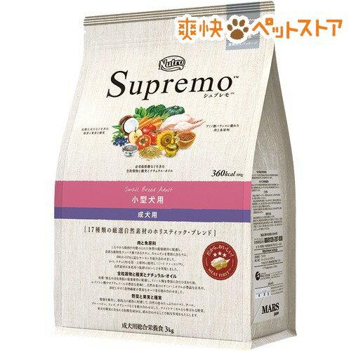 ニュートロ シュプレモ 小型犬用 成犬用(3kg)【ニュートロ】【送料無料】[爽快ペットストア]
