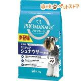 プロマネージ 成犬用 ミニチュアシュナウザー専用(1.7kg)