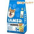 アイムス 成犬用 体重管理用 チキン 小粒(1.2kg)【アイムス】[【iamsd111609】][爽快ペットストア]